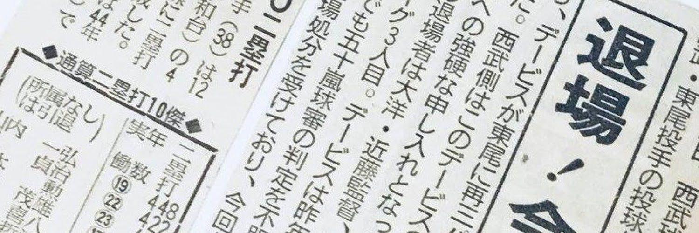 昭和20年代野球倶楽部からのお知らせ